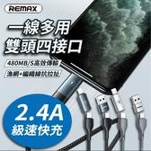 新款 四合一 2.4A 快速充電 iPhone / Type-C / Lightning 傳輸線 充電線 120cm