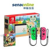 【神腦生活】任天堂 Switch 動物之森特別版主機+健身環大冒險 同捆組+Joy-Con控制器 粉紅綠