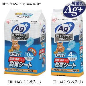 [寵樂子]【日本IRIS】雙層貓砂盆專用TIH-10AG除臭尿布-10入