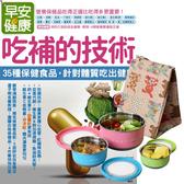 《早安健康》1年12期 贈 頂尖廚師TOP CHEF馬卡龍圓滿保鮮盒3件組(贈保冷袋1個)