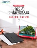10寸手機螢幕放大器12寸3d高清創意手機放大器桌面支架【七月特惠】