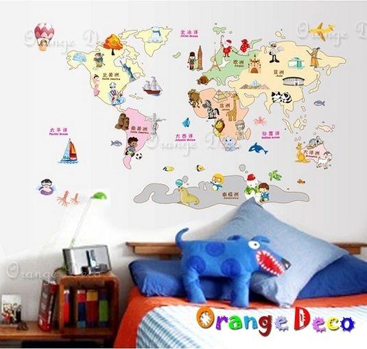 壁貼【橘果設計】萬國地圖 DIY組合壁貼/牆貼/壁紙/客廳臥室浴室幼稚園室內設計裝潢