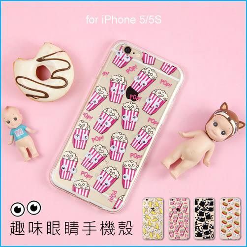 【限量29元活動】iPhone 5S/SE 趣味眼睛 保護套 創意 手機殼 會動眼球 美式 TPU透明殼 薯條 香蕉