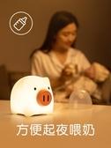 創意小夜燈可充電夜明小豬臥室床頭嬰兒寶寶餵奶睡眠護眼檯燈插電  極有家