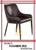 【全德原木】767303-5 B3060餐椅-黑色 北歐風-工業風-鄉村風