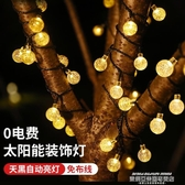 led燈太陽能燈led樹彩燈閃燈串燈滿天星戶外防水庭院燈花園別墅裝飾燈 萊俐亞