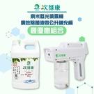 (預購)次綠康-奈米藍光冷霧機+廣效除菌液四公升組合