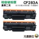 【二黑組合 ↘1390元】HP CF283A 83A 相容碳粉匣 盒裝 適用M127 M125a M125nw M201 MFP M225d
