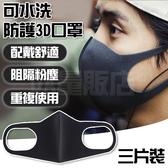 口罩 成人口罩 海綿口罩 [3入一組] 立體口罩 3D 防霾口罩 霧霾 花粉 過敏 口罩墊 可水洗 透氣 黑色