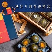 甜野新星 秋好月圓茶香禮盒 (8入/盒)【杏一】