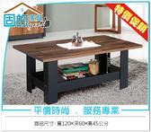 《固的家具GOOD》248-2-AN 夏克集層木雙色大茶几