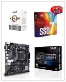 (A520系列)AMD Athlon 3000G + 華碩 PRIME A520M-E/CSM + Intel 760P 256G M.2 SSD【刷卡含稅價】