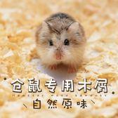 倉鼠木屑倉鼠用品兔子金絲熊龍貓寵物小動物除臭木屑墊料刨花 居享優品