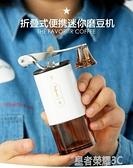 咖啡磨豆機 折疊式便攜磨粉器手磨咖啡機家用迷你手動咖啡豆研磨機手搖磨豆機 現貨