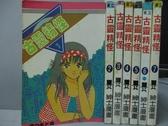 【書寶二手書T7/漫畫書_RDD】古靈精怪_1~7集合售