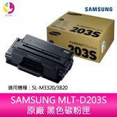 分期0利率 SAMSUNG MLT-D203S 原廠 黑色碳粉匣 SL-M3320/3820