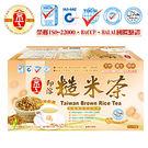 【京工】即溶糙米茶(10包)~100g/盒 (原價220)