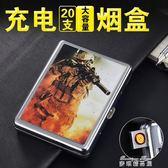 煙盒20支裝便攜充電打火機一體創意男女士防風電子點煙器抖音同款  麥琪精品屋