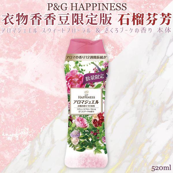日本版【P&G】衣物香香豆限定版 石榴芬芳