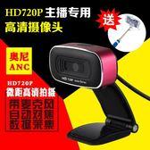 廠家直銷奧尼高清電腦監控攝像頭免驅動自動對焦