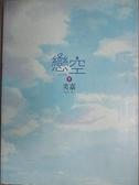【書寶二手書T7/一般小說_GMF】戀空(下)_美嘉