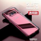 三星s8 手機殼s8plus氣囊防摔保護套超薄透明硅膠全包軟殼s9   凱斯盾數位3C