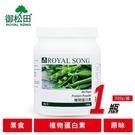【御松田】植物蛋白素-無糖原味(500g...