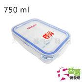 【Tiamo】長方形分隔保鮮盒750ml [26C2] - 大番薯批發網