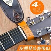 吉他背帶 吉他背帶扣/釘尤克里里民謠木吉他背帶繩子琴頭綁繩 3色 雙12提前購