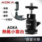 AOKA 原廠 熱靴 小雲台 含手機夾 ...