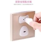 插座保護蓋兒童防觸電安全塞寶寶插座孔