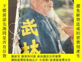 二手書博民逛書店罕見武林1983年1一7期Y226959 武林編輯部 科學普及出版社廣州分社 出版1983