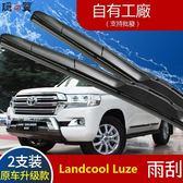 Toyota專用于豐田蘭德酷路澤Landcool Luze雨刮器片后老款07-10年12-14-16款汽車雨刷  萬客居