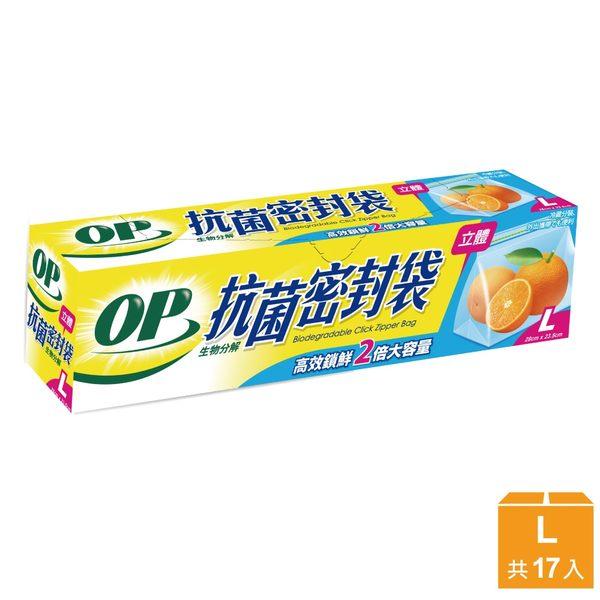 【OP】生物抗菌立體密封袋 (L/17入)