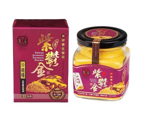 買大送小 豐滿生技 台灣紫鬱金薑黃 150g/罐 (送紅薑黃粉)