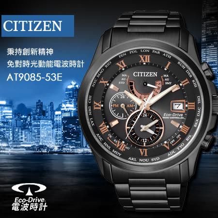 【5年延長保固】CITIZEN AT9085-53E 光動能電波 亞洲限定款