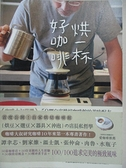 【書寶二手書T2/嗜好_DH7】烘一杯好咖啡_咖啡大叔