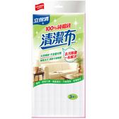 【立得清】全聯限定款純棉紗清潔抹布廚房清潔抹布3 條包x3