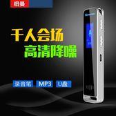 RV51mini專業錄音筆高清遠距降噪微型聲控迷你學生MP3播放器【韓衣舍】