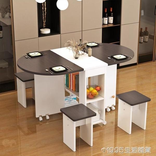 摺疊餐桌家用可移動伸縮長方形簡易小戶型多功能桌椅組合吃飯桌子 1995生活雜貨