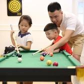 兒童台球桌大號家用折疊斯諾克標準型室內成人小型迷你美式桌球台 初色家居館