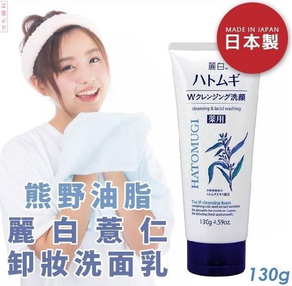 日本品牌【熊野油脂】麗白薏仁卸妝洗面乳 130g