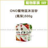 寵物家族-ONO寵物鼠沐浴砂(鳳梨)500g
