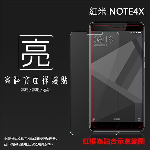 ◆亮面螢幕保護貼 MIUI Xiaomi 小米 紅米 Note4X 保護貼 亮貼 亮面貼 保護膜