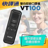 Abee快譯通 雙向即時口譯機VT100(黑) 2018年全新上市★