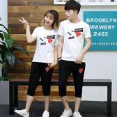 情侶裝夏裝套裝新款短袖T恤韓版潮流七分褲情侶款兩件套 QQ3395『MG大尺碼』