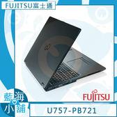 Fujitsu 富士通 Lifebook U757-PB721 15吋筆記型電腦(i7-7500U/512G/16G)