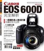(二手書)Canon EOS 600D完全解析