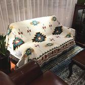 歐式加厚細紗棉線毯特色沙發巾沙發布防塵罩秋冬多功能毯蓋毯【全館88折起】