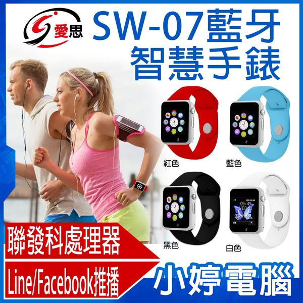 【24期零利率】福利品出清 IS愛思 SW-07 藍牙智慧通話手錶 全視角全貼合 防丟功能 TF卡